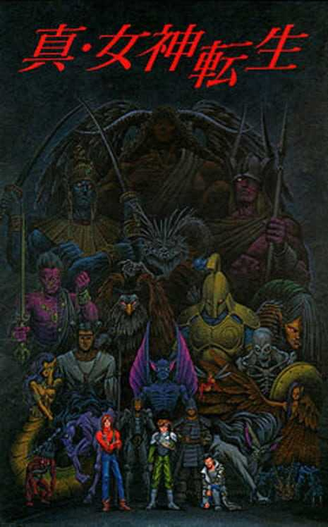 Capa do jogo Shin Megami Tensei