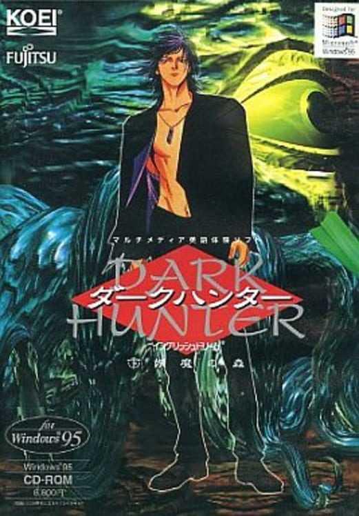 Capa do jogo Dark Hunter: Shita Youma no Mori