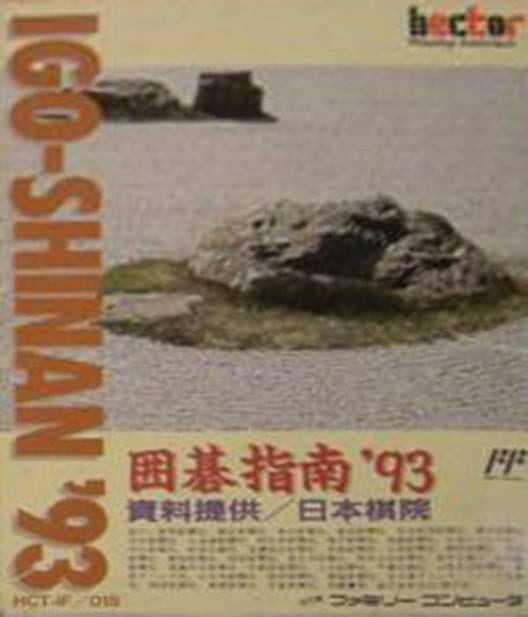 Capa do jogo Igo-Shinan '93