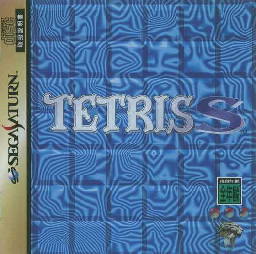 Capa do jogo Tetris S