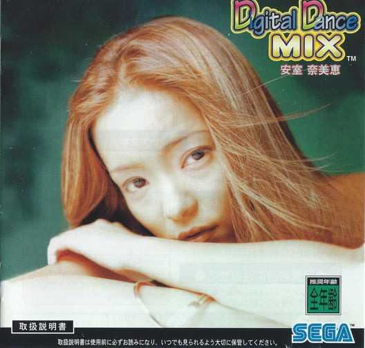 Capa do jogo Namie Amuro: Digital Dance Mix Vol. 1