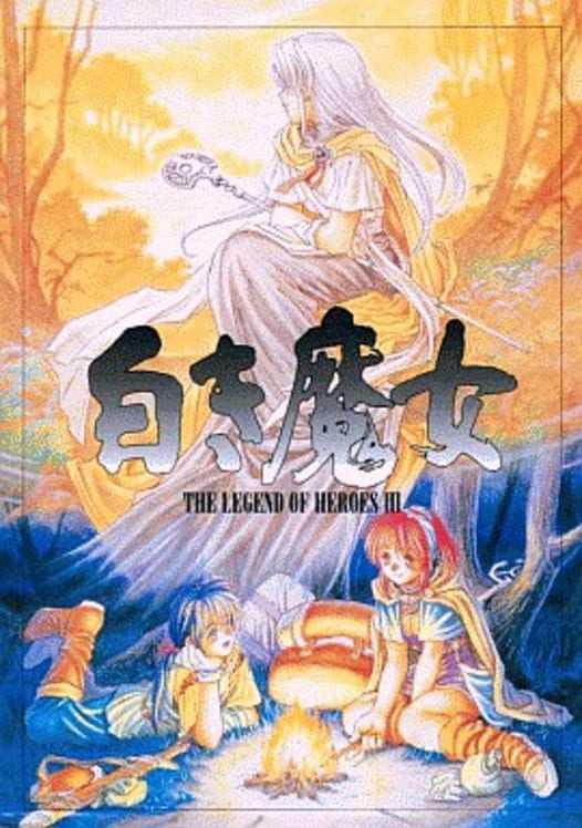 Capa do jogo The Legend of Heroes III: Shiroki Majo